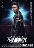 2016北京青年影展 《不朽的时光》入围主影展单元