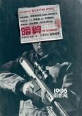 香港票房:《会计刺客》冠军 《豪勇七蛟龙》遇冷