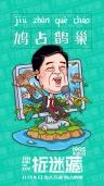 赵忠祥首度为电影献声 全新画风演绎《捉迷藏》