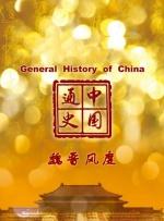 中国通史-魏晋风度