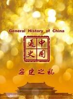 中国通史-安史之乱