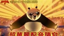 《功夫熊猫3》台版预告 华丽配音篇