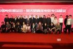 吴天明青年电影基金表彰新人项目 方励张扬助阵