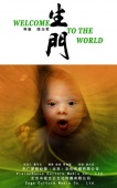 纪录片《生门》定档12月 直击孕妇生产尖锐问题