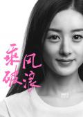 韩寒《乘风破浪》公布女演员 赵丽颖加盟引关注