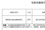 冯小刚、薛晓路新片立项 《春娇救志明》曝剧情