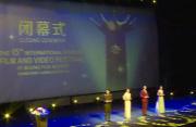 国际学生影视作品展落幕 《恶意》《出游》获奖