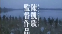 《霸王别姬》 日本版预告