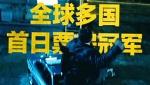 《侠探杰克2》发全球夺冠视频 阿汤哥宝刀未老