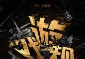 《遊戏规则》概念海报 何润东黄子韬颠覆权力世界