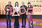 """悬疑惊悚电影《捉迷藏》即将于11月4日全国上映。10月31日,影片在北京举办了""""吓哭了""""全球首映发布会,导演刘杰携主演霍建华、秦海璐、万茜悉数亮相。这部电影作为金爵导演刘杰挑战商业片创作的首个作品,使国产惊悚片在质感上有了全新突破。一众实力主演通通被导演""""逼疯"""",贡献突破性表演,校园路演中高频率的尖叫和超热烈的反响也印证了《捉迷藏》不一般的惊吓实力。"""