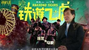 《铁道飞虎》特辑 成龙黄子韬王凯零下20度扒火车