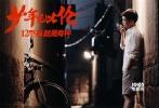 """由相国强执导,董子健、李梦主演的电影《少年巴比伦》近日在青岛举行点映引发口碑海啸,包括""""桃桃淘电影""""在内的多位知名影评人在看过影片后给予了电影高度评价。"""