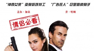 """《邻家大贱谍》曝新片段 """"广告狂人""""爱吃中国蛇肉"""