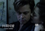 """由《阿甘正传》导演罗伯特·泽米吉斯执导,布拉德·皮特、奥斯卡影后玛丽昂·歌迪亚联袂主演,即将于11月23日在中国与北美同步公映的《间谍同盟》曝光一款""""战火爱情""""概念海报。该片通过近日发布的一系列预告片和海报,已经引发关注。"""