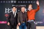 《比利·林恩的中场战事》继11月2日在台北车站举行首映红毯引起轰动后,又在昨日举行的新片发布会上吸引上百家媒体齐聚。
