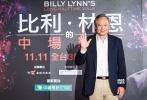 继11月2日在台北举行首映礼后,李安导演携新作《比利·林恩的中场战事》回到故乡台南举行公益首映,向今年2月6日台南地震的救灾英雄致敬。首映式邀请救灾英雄代表出席并观看新片。