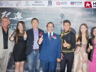 《我的圣途》北美首映 彝语文化让海外观众惊叹