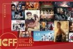国际华语电影节11月澳洲举行 老炮儿等角逐金龙奖
