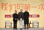 《推手》剧本获奖的时候,36岁的李安获得了第一次当导演的机会;冯小刚比李安小4岁,他也在36岁时执导了自己的第一部电影《永失我爱》。2016年11月,《比利·林恩的中场战事》让120帧/4K/3D技术首次登上大银幕,《我不是潘金莲》也将为观众带来第一次圆形画幅的全新体验。