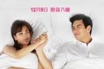 《爱上试睡师》发布定档海报 12月9日睡出真爱