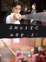 麻辣白玉堂之血黄金(上)
