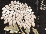 《我在故宫修文物》定档12月16日 国宝级文物亮相