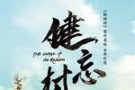 """2017春节档电影""""口碑至上""""还是""""IP为王"""" ?"""