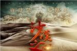 《沙漠之心》先导海报 首部荒野题材银幕破冰