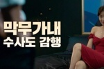《致命恋爱》曝光主预告片 河智苑展现搞笑一面