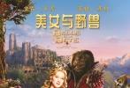 近日,由艾玛沃森和丹•史蒂文斯主演,比尔•康顿导演的迪士尼真人动画《美女与野兽》又曝出一款全新海报,海报再现了童话中,美女与野兽共舞的经典场景,艾玛•沃森延续了黄色长裙的经典造型,整个海报风格充满了童话的浪漫气氛。
