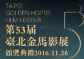 第53届台湾电影金马奖