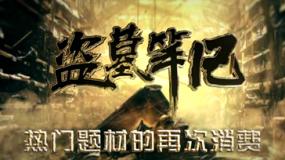优乐国际全解码:《盗墓笔记》热门题材的再次消费