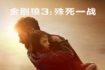 《金刚狼3》中文海报发布 X-23双腿紧紧缠绕狼叔