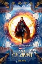 韩国票房:《奇异博士》三周连庄《Split》领跑