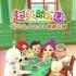 《超级幼儿园》发大团圆版海报 萌娃坏蛋齐登场