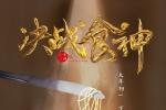 葛优谢霆锋《决战食神》曝海报 定档2017大年初一