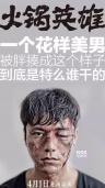 陈坤《火锅英雄》演技获认可 斩获华语电影节影帝