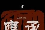 冯远征主演新片《应承》开机 贾樟柯任艺术顾问