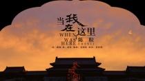 《我在故宫修文物》曝光MV 与历史时空交叠