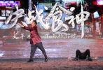 """11月28日,喜剧电影《决战食神》在京举行""""喜大普奔""""主题发布会,监制霍汶希、导演叶伟民、编剧文隽携主演谢霆锋、唐嫣、白冰、杜海涛、王太利、海鸣威亮相。发布会上,唐嫣透露自己在片中的角色是谢霆锋的迷妹,而未到场的葛优不仅在预告片中自嘲吃货,还录制视频幽默点评了众主创。据悉,电影《决战食神》将于2017年1月28日大年初一正式上映。"""