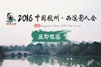 2016中国杭州·西溪影人会