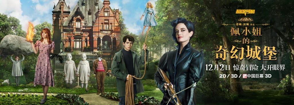 《佩小姐的奇幻城堡》超级官网