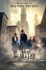 韩国票房:《神秘动物》连庄 《哥哥》首周亚军