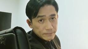 《捉妖记2》梁朝伟加盟特辑 胡巴千里赴京觅男神