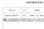 李仁港武侠新作《刺局》立项 投资2.2亿明年开拍