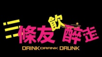 《3条友饮醉走》台湾版电影预告