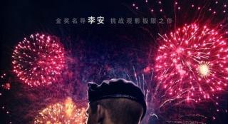 顶配《比利·林恩》北京将于15日下线 深圳接力