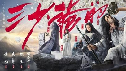 独家影评:《三少爷的剑》,一个略显矫情的江湖