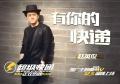 《超级快递》推广曲《有你的快递》MV暖心首发